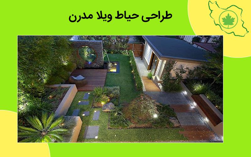 طراحی حیاط ویلا مدرن