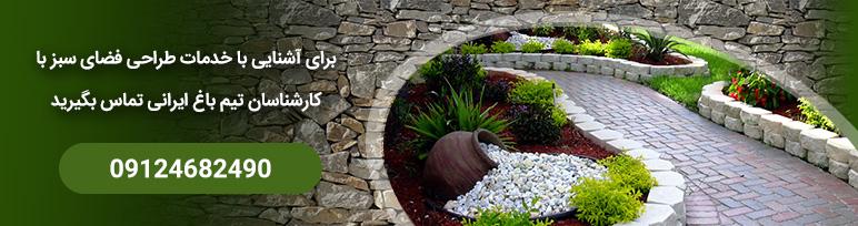 خدمات طراحی فضای سبز