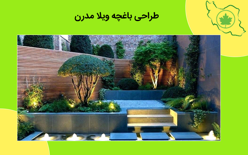 طراحی باغچه ویلا مدرن