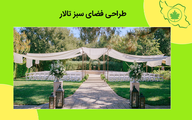 طراحی فضای سبز تالار