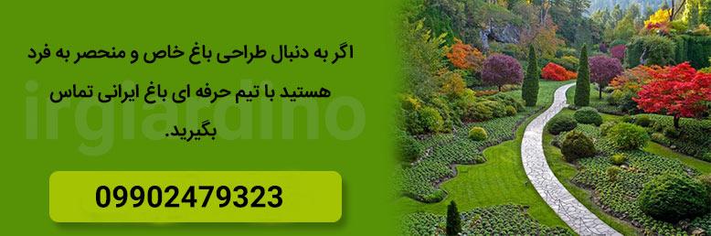 اجرای فضای سبز باغ میوه