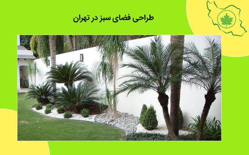 نکات فضای سبز تهران