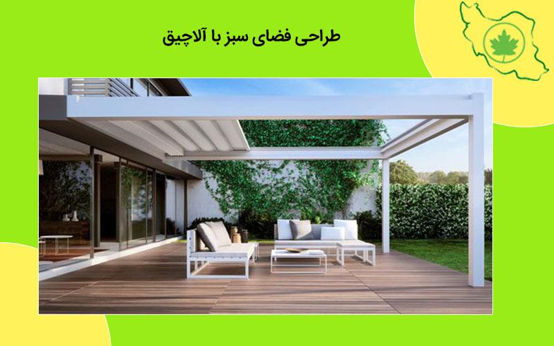 طراحی فضای سبز با آلاچیق