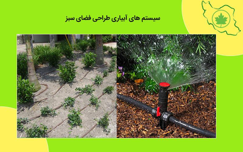 نحوه آبیاری طراحی فضای سبز