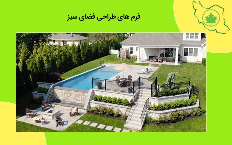 طراحی فرم های مختف طراحی فضای سبز