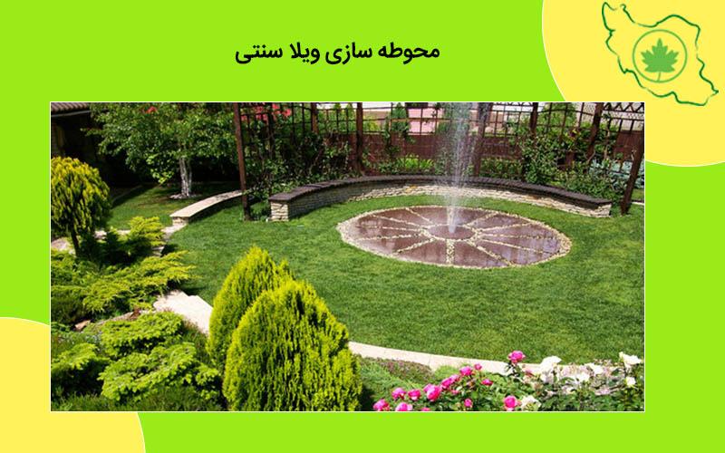 طراحی حیاط سنتی