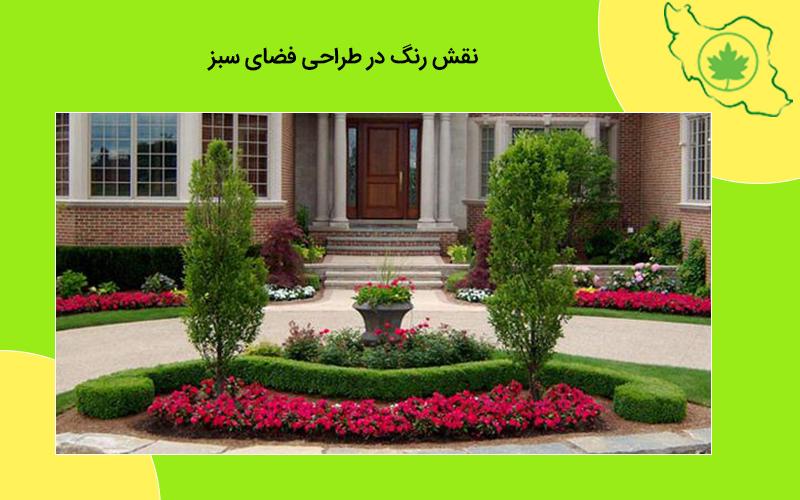 گیاهان رنگی در فضای سبز