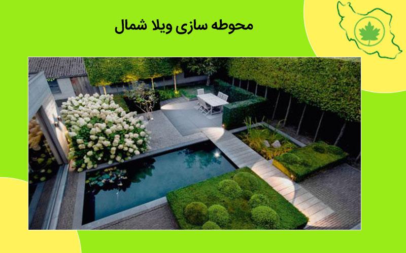 طراحی محوطه حیاط شمال