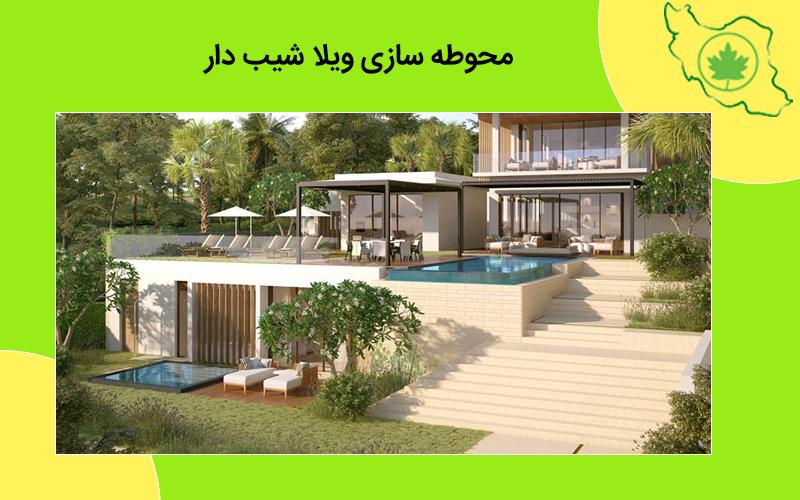 طراحی فضای سبز ویلا شیب دار